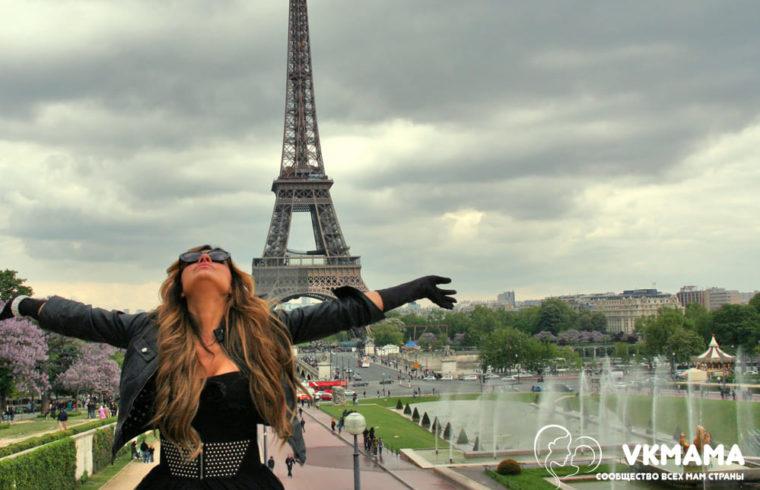 Увидеть Париж и… (женская история) - сообщество всех мам