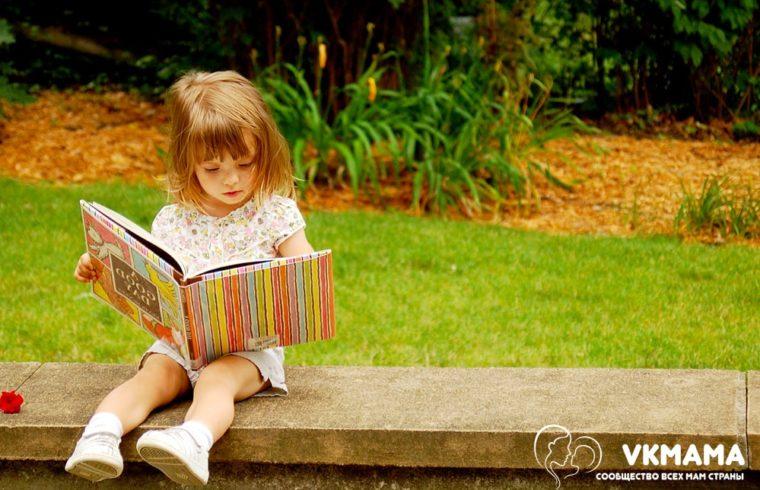Как научить ребенка читать до школы