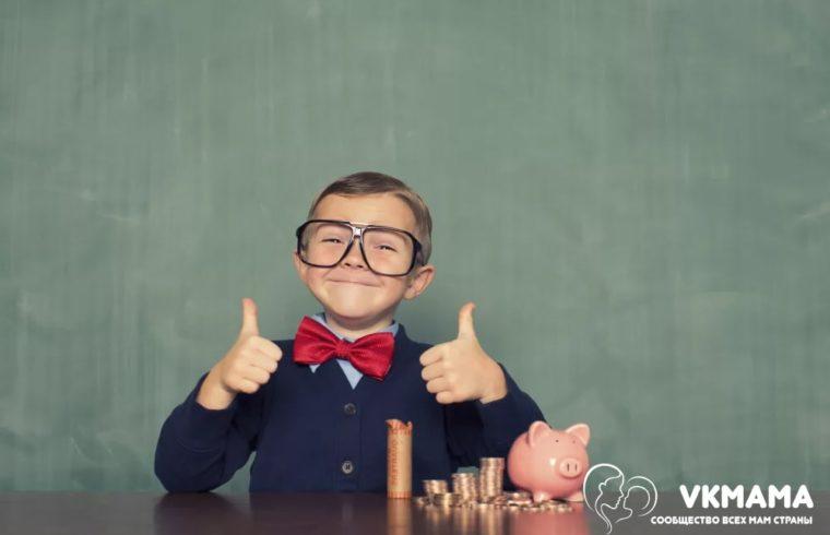 Как научить ребенка распоряжаться собственными деньгами