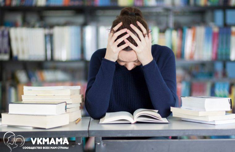 Подростковый стресс