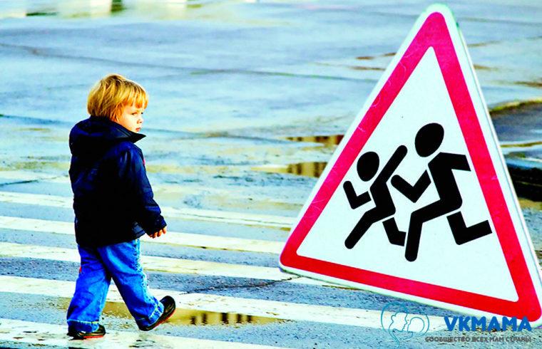 Безопасные каникулы у детей