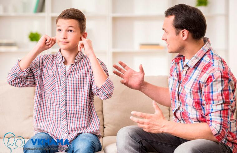 Советы по воспитанию подростков