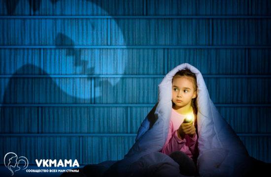 Как помочь ребенку побороть собственные страхи