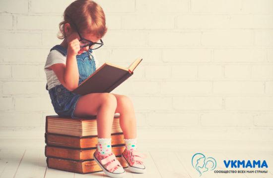 Как научить ребёнка читать. Несколько полезных советов